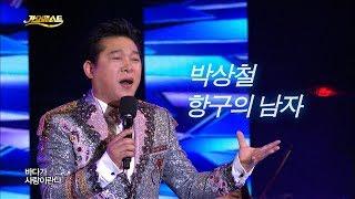 박상철 - 항구의 남자 / 색소폰 나팔박 (가요베스트 583회 안동2부 #13)