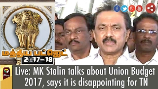 Live: MK Stalin talks about Union Budget 2017, says it is disappointing for TN
