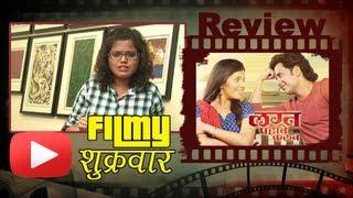 Lagna Pahave Karun - Marathi #MovieReview - Mukta Barve, Umesh Kamat