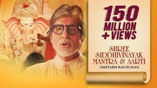 Shree Siddhivinayak Mantra And Aarti   Amitabh Bachchan   Ganesh Chaturthi width=
