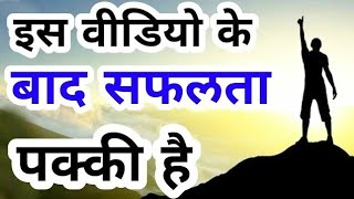 guaranteed success | Best Motivational video in hindi |Inspirational video