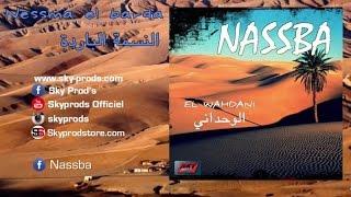 Nassba - Nessma barda (Official Audio)⎜نسبة - النسمة الباردة