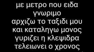 Απεχεις - Τελος Χρονου(Lyrics) Feat Dogmother