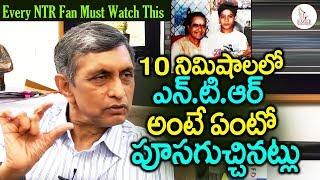 Jayaprakash Narayana About Sr NTR | Every NTR Fan Must Watch | Eagle Media Works