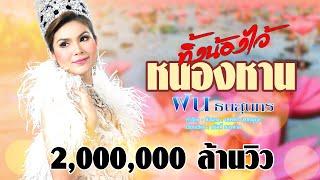 ทิ้งน้องไว้หนองหาน - ฝน ธนสุนทร [OFFICIAL MV]