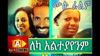 ለካ አልተያየንም Ethiopian Movie Leka Alteyayenm  - 2018 ሙሉፊልም