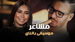 Sameh Eskander-Nay/Masha3er for Sherine ناى اغنية مشاعر