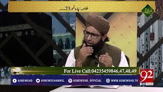 Noor e Quran | Khulasa Para 23 | Professor Mujahid Ahmed | 8 June 2018 | 92NewsHD