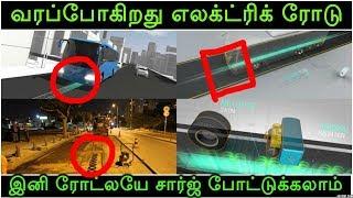 வரப்போகிறது எலக்ட்ரிக் ரோடு  | Electri Road  wirelessly charge vehicles as they drive