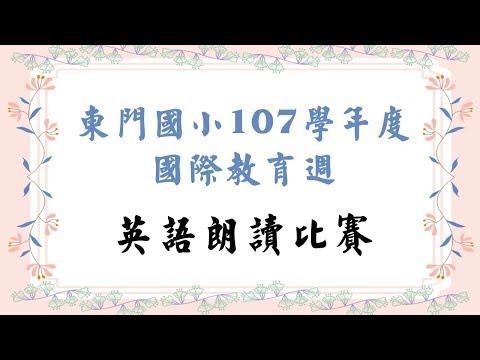 107學年度東門國小英語朗讀比賽 - YouTube