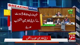 Saleem Mandviwala elected Senate deputy chairman - 12 March 2018 - 92NewsHDPlus