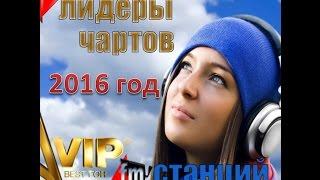 Сборник - Хит-парады Топы Чарты FM-станций: 2016 MP3