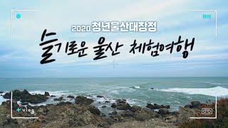 청년울산대장정 유로드 2부 슬기로운 울산 체험여행 다시보기
