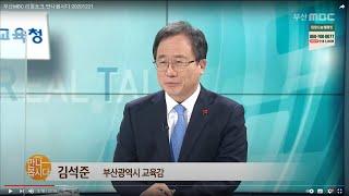 김석준 부산광역시 교육감 다시보기