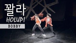 이화여대 댄스동아리 HEAL | 꽐라(HOLUP!) - 바비(BOBBY) Choreographed by HEAL @ 홍대 포스트극장 by lEtudel