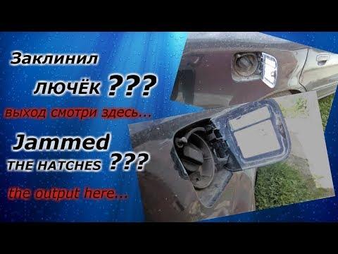 Не открывается лючок бензобака (Как открыть,простой и быстрый способ)-Doesn't open the gas tank flap