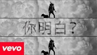 Tyga - Feel Me ft. Kanye West (Music Video Trailer)