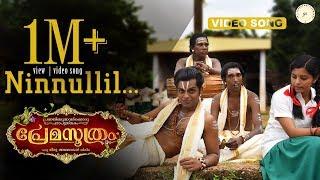 Premasoothram Movie   Video Song   Ninnullil Premam   Gopi Sundar   Jiju Asokan width=