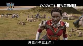Marvel Studios《黑豹》Black Panther 香港版30秒電影片段 -  大軍殺到