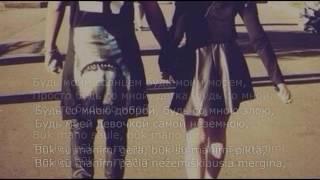 [LIETUVIŠKAI] Будь со мной - Jah Khalib [lyrics]