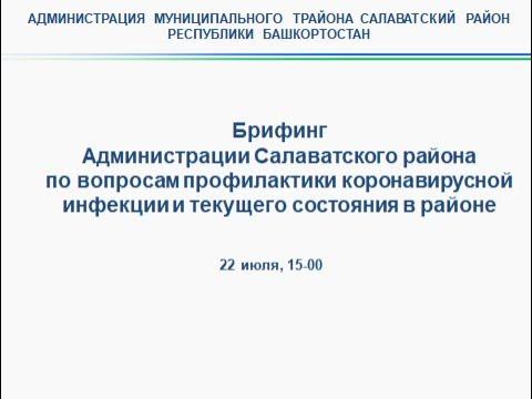 Брифинг Администрации  Салаватского района по актуальным вопросам в сфере здравоохранения от 22.07.2021