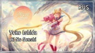 [Misato] - Ai No Senshi (Russian version)