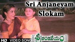 Sri Anjaneyam । Slokam (Sri Anjaneyam) Video Song | Nithin, Charmi, Ramya Krishna
