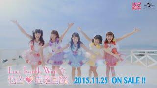 【Luce Twinkle Wink☆】「恋色♡思考回路」PV -short ver.- (第2弾)