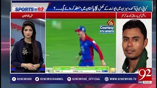 Sports At 92 - 03 March 2018 - 92NewsHDUK