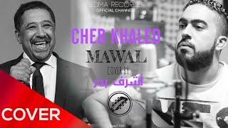 Cheb Khaled - Mawal (by Achraf Badr)   الشاب خالد - موال