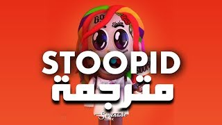 6IX9INE - STOOPID ft. Bobby Shmurda Lyrics مترجمة