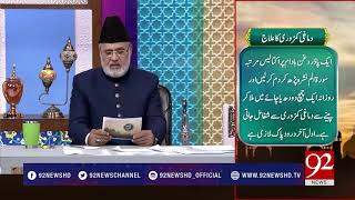 Quote: Hazrat Ali (RA) - 02 February 2018 - 92NewsHDPlus