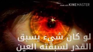 Al3ayn