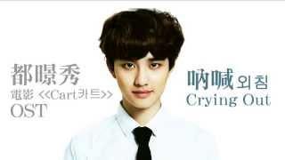 """[中字歌詞] 都暻秀(EXO D.O.) - 吶喊 Crying Out (외침) (電影""""Cart""""카트OST)"""