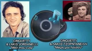 Cinquetti & Lakis Jordanelli - Mikri mou Lusy (Μικρή μου Λούσυ)
