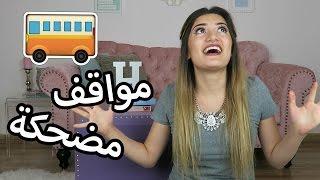 مواقف مضحكة من أيام المدرسة | Funny School Stories