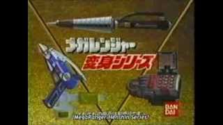 Denji Sentai Megaranger Toy Commercial