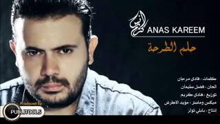 Anas Kareem - Helm El Tarha //Ella Daoud | أنس كريم - حلم الطرحة