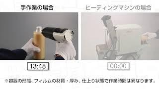 【HAKKO FV-101】手作業と簡易卓上シュリンク装置 作業時間比較