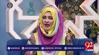 Manqabat | Hazrat Imam Zain Ul Abideen (AS) | 27 April 2018 | 92NewsHD