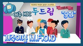 제 9화 제주여상 M.F.O.D 팀 다시보기