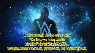 洋楽 和訳 Alan Walker - The Spectre