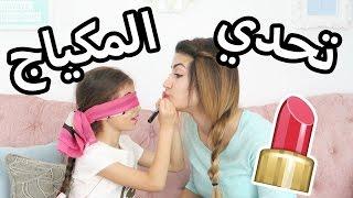 تحدي المكياج مع أختي | Makeup Challenge With My Sister