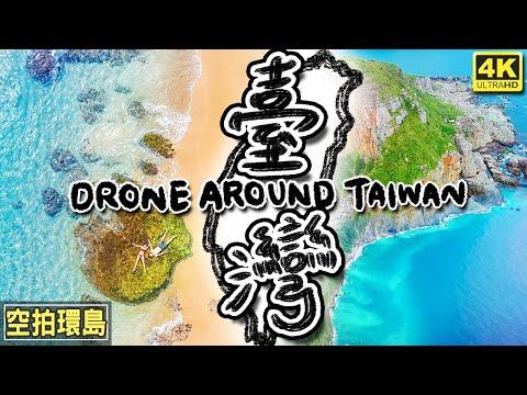 空拍機環島?! 30天我不認識台灣了!你絕對沒看過這景色