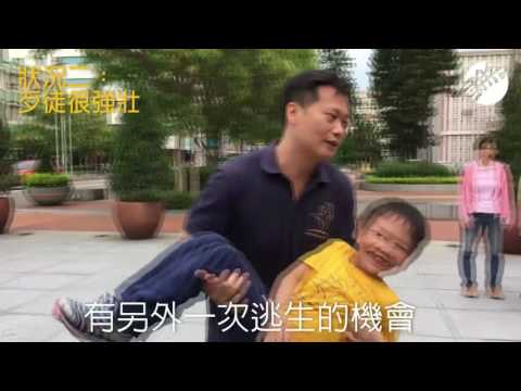 小學生學防綁架 - YouTube