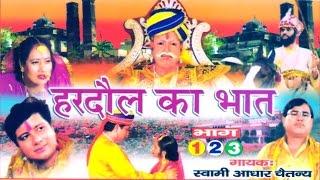 भक्त हरदौल का भात    Bhakt Hardol    Swami Adhar Chaitanya    Hindi UP Kissa Kahani Lok Katha width=