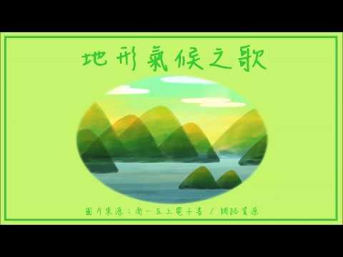 地形氣候之歌 - YouTube