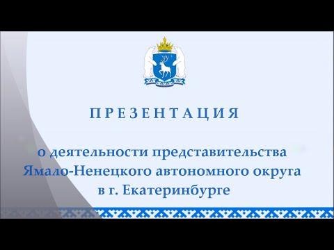 Презентация о деятельности представительства Ямало-Ненецкого автономного округа в г.Екатеринбурге