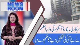 News Room | PM directs to form JIT to probe  fire incident at various buildings | 24 Sep 2018