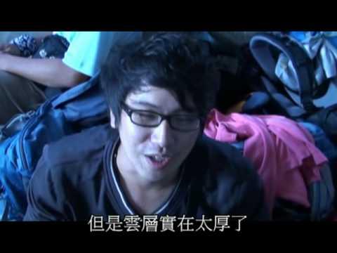 2009喜山影片Part-1